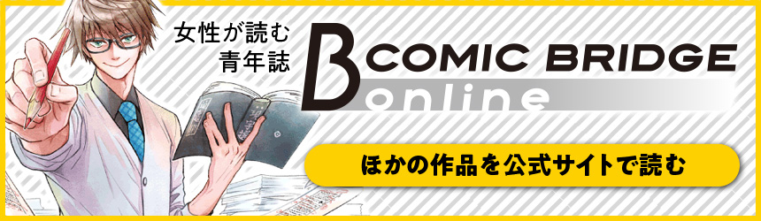 COMIC BRIDGE onlineはこちら